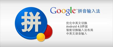 Google Pinyin - Traditional and Simplified Chinese Text