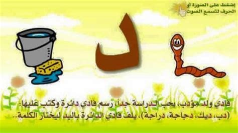Pin by Ameer on قصص للاطفال   Arabic resources, Learning